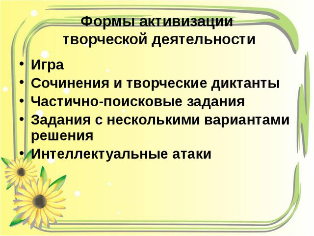Формы активизации творческой деятельности Игра Сочинения и творческие диктант...
