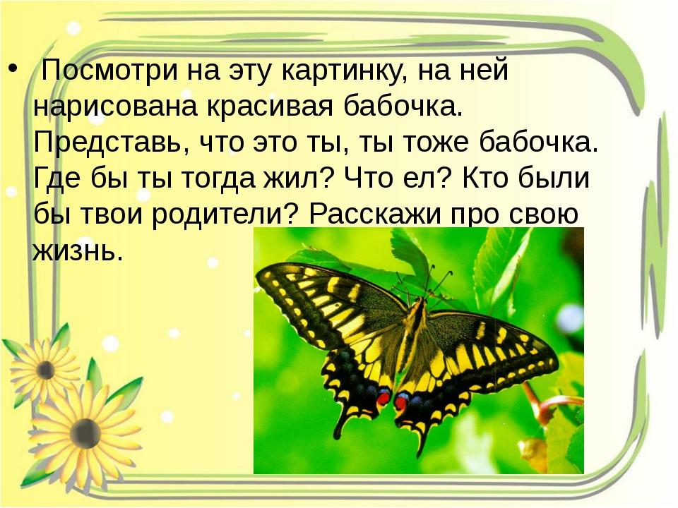 Посмотри на эту картинку, на ней нарисована красивая бабочка. Представь, что...