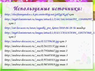 http://chezfannyandco.c.h.pic.centerblog.net/g4l2gj3k.gif кот http://chezfan
