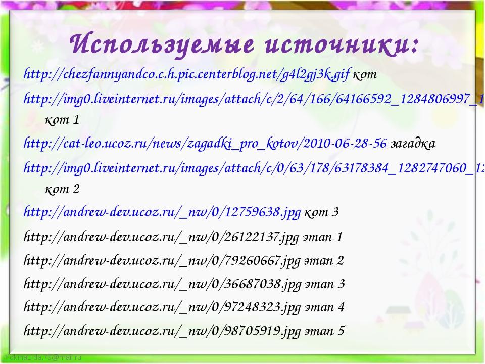 http://chezfannyandco.c.h.pic.centerblog.net/g4l2gj3k.gif кот http://chezfan...