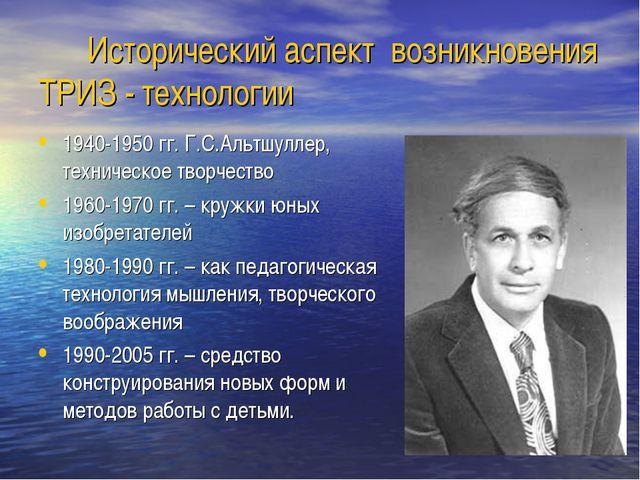 Исторический аспект возникновения ТРИЗ - технологии 1940-1950 гг. Г.С.Альтшу...