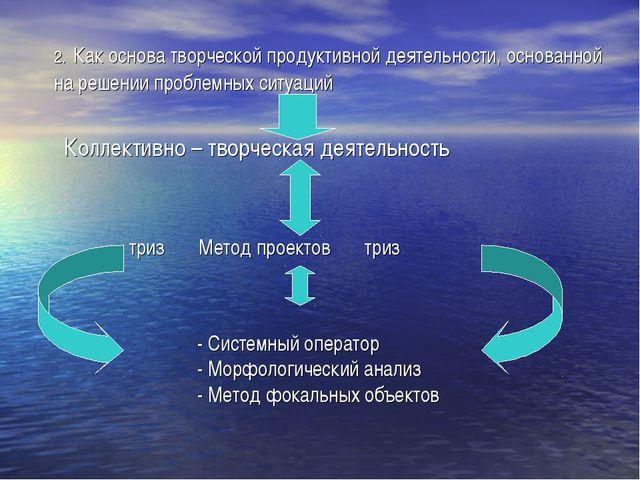 2. Как основа творческой продуктивной деятельности, основанной на решении пр...