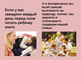 Если у вас заведено каждый день перед сном читать ребенку книги А в воскресен