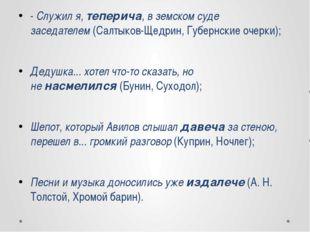 -Служил я,теперича, в земском суде заседателем(Салтыков-Щедрин, Губернские