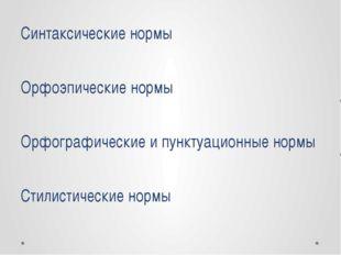 Синтаксические нормы Орфоэпические нормы Орфографические и пунктуационные нор