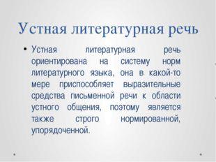 Устная литературная речь Устная литературная речь ориентирована на систему но