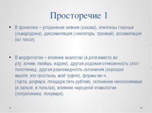 Просторечие 1 Вфонетике – устранение зияния (какава), эпентезы гласных (съма
