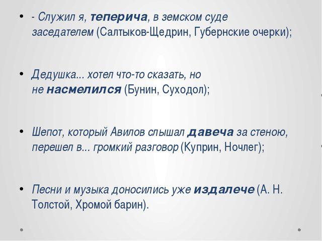 -Служил я,теперича, в земском суде заседателем(Салтыков-Щедрин, Губернские...