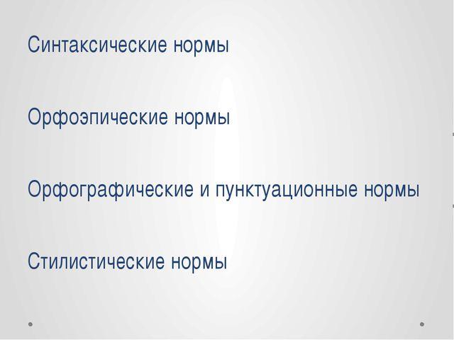 Синтаксические нормы Орфоэпические нормы Орфографические и пунктуационные нор...