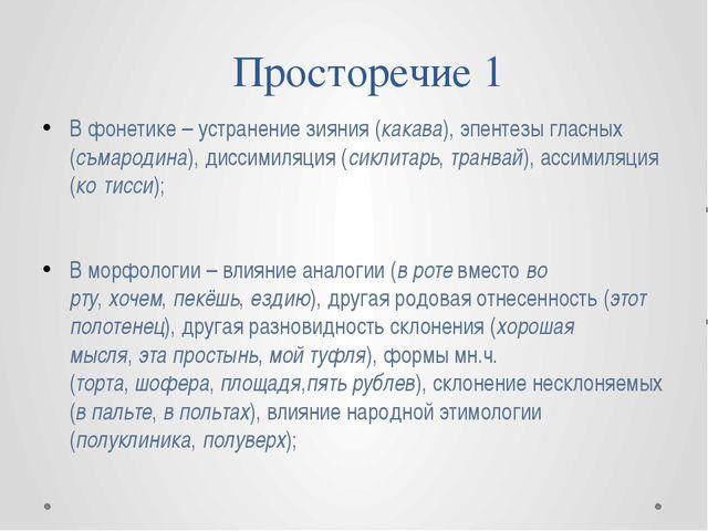 Просторечие 1 Вфонетике – устранение зияния (какава), эпентезы гласных (съма...