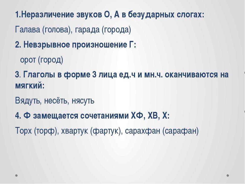 1.Неразличение звуков О, А в безударных слогах: Галава (голова), гарада (горо...