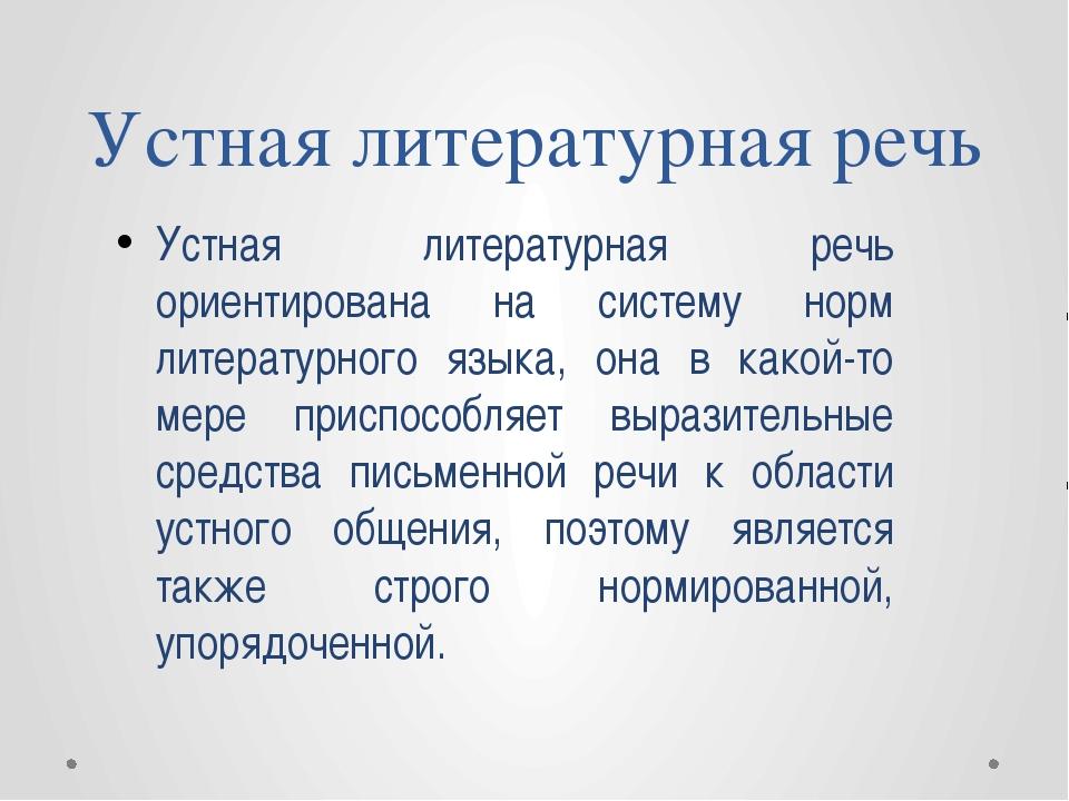 Устная литературная речь Устная литературная речь ориентирована на систему но...
