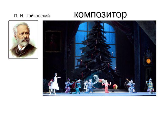 композитор П. И. Чайковский