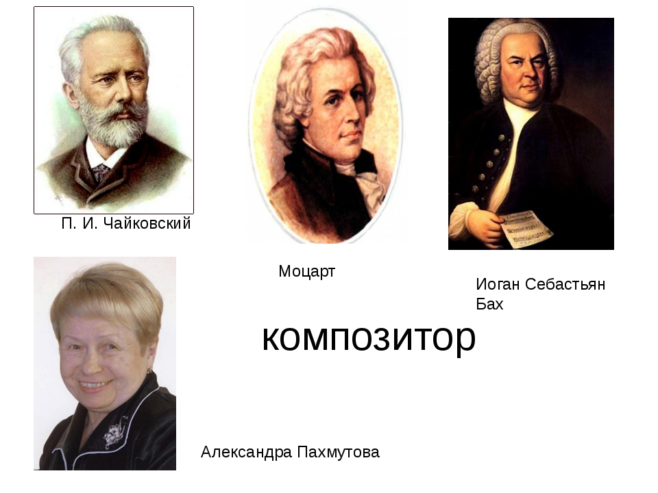 композитор П. И. Чайковский Моцарт Иоган Себастьян Бах Александра Пахмутова