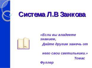 Система Л.В Занкова «Если вы владеете знанием, Дайте другим зажечь от него св