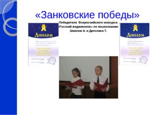 «Занковские победы» Победители Всероссийского конкурса «Русский медвежонок» п