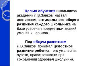 Целью обучения школьников академик Л.В.Занков назвал достижение оптимального