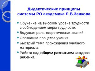 Дидактические принципы системы РО академика Л.В.Занкова Обучение на высоком