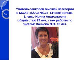 Учитель-занковец высшей категории в МОАУ «СОШ №13» г.Новотроицка Зленко Ирина