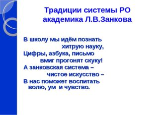 Традиции системы РО академика Л.В.Занкова В школу мы идём познать хитрую наук