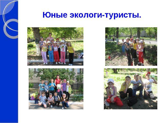 Юные экологи-туристы.