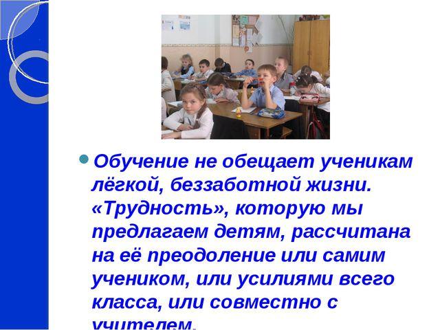 Обучение не обещает ученикам лёгкой, беззаботной жизни. «Трудность», которую...