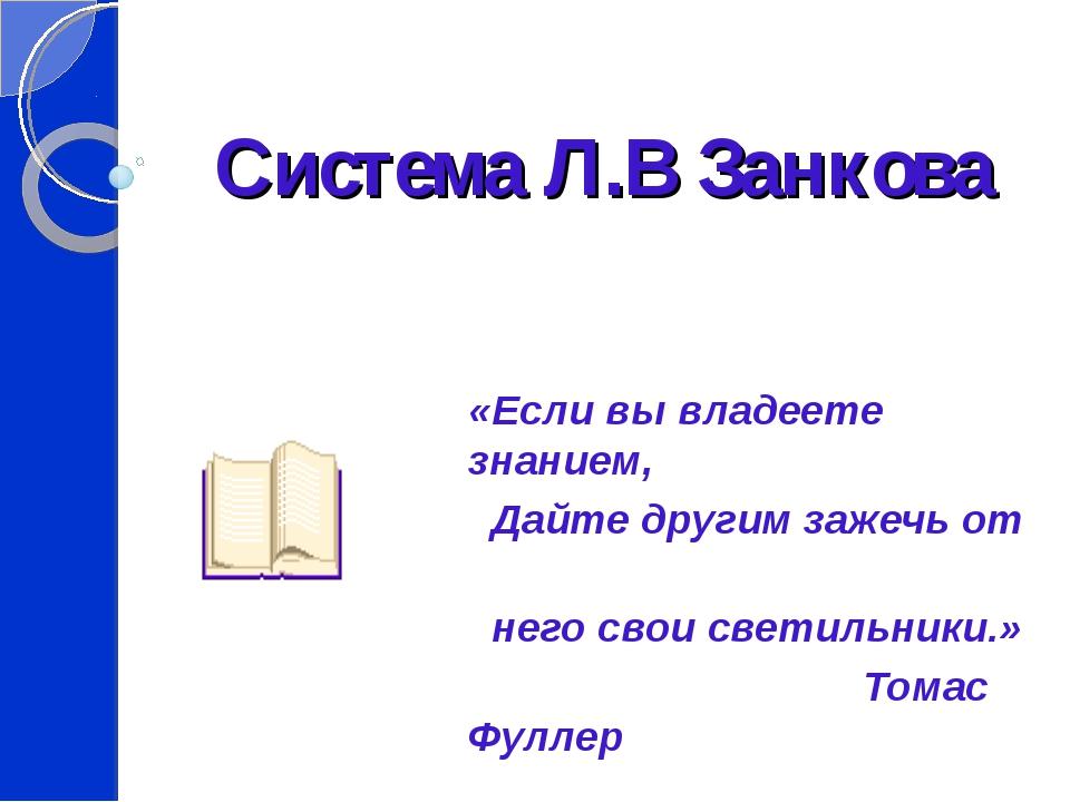 Система Л.В Занкова «Если вы владеете знанием, Дайте другим зажечь от него св...