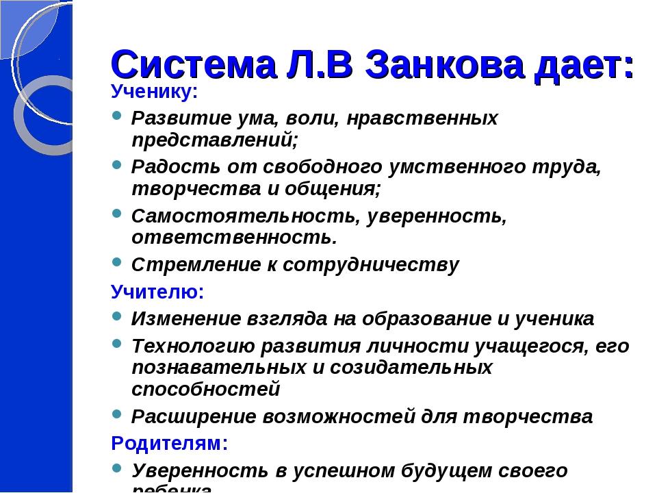 Система Л.В Занкова дает: Ученику: Развитие ума, воли, нравственных представ...