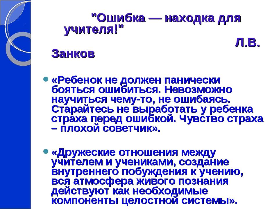 """""""Ошибка — находка для учителя!"""" Л.В. Занков «Ребенок не должен панически боя..."""
