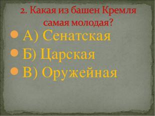 А) Сенатская Б) Царская В) Оружейная