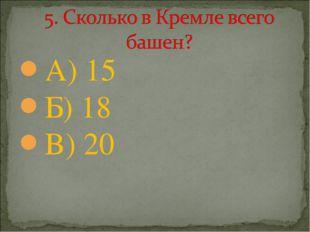 А) 15 Б) 18 В) 20