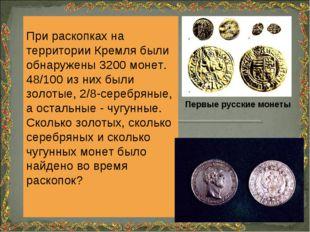 При раскопках на территории Кремля были обнаружены 3200 монет. 48/100 из них