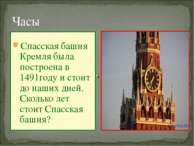 Часы Спасская башня Кремля была построена в 1491году и стоит до наших дней. С...