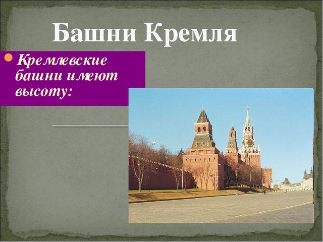 Башни Кремля Кремлевские башни имеют высоту: