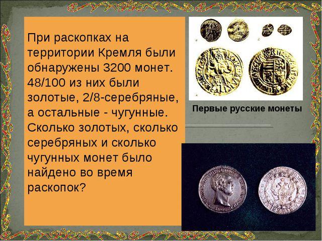 При раскопках на территории Кремля были обнаружены 3200 монет. 48/100 из них...