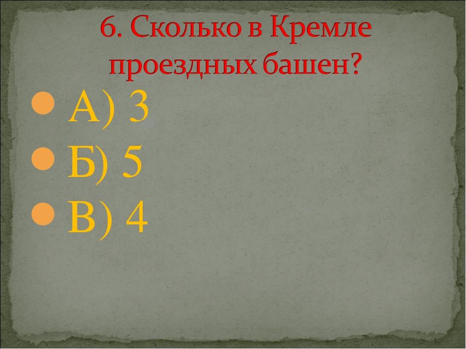 А) 3 Б) 5 В) 4