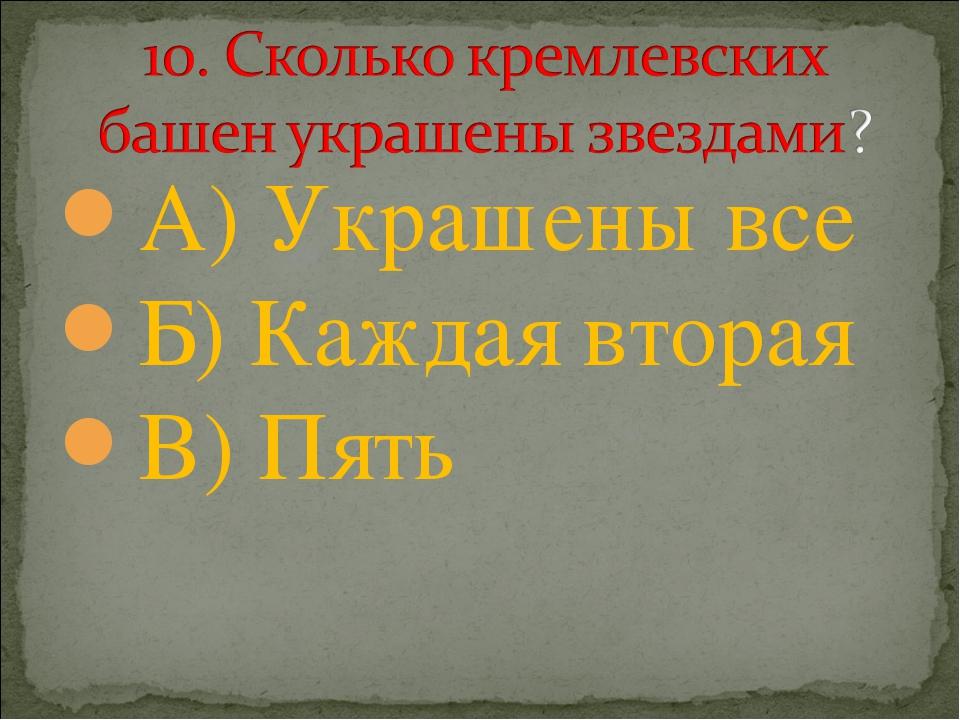 А) Украшены все Б) Каждая вторая В) Пять