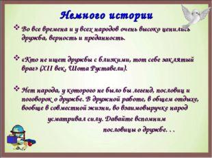 Немного истории Во все времена и у всех народов очень высоко ценились дружба,