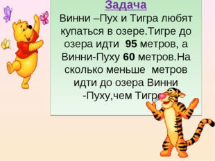 Задача Винни –Пух и Тигра любят купаться в озере.Тигре до озера идти 95 метро