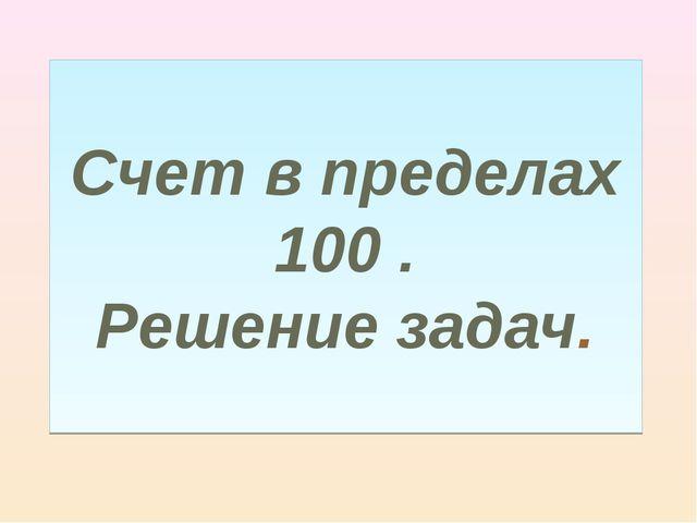 Счет в пределах 100 . Решение задач.