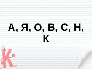 А, Я, О, В, С, Н, К