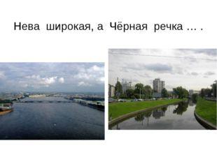 Нева широкая, а Чёрная речка … .