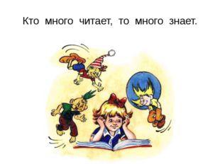 Кто много читает, то много знает.