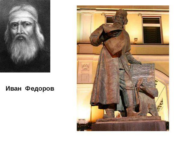 Иван Федоров Иван Федоров