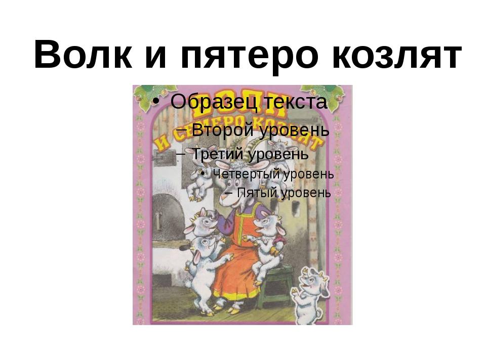 Сценарий на новый год на сказку волк и семеро козлят