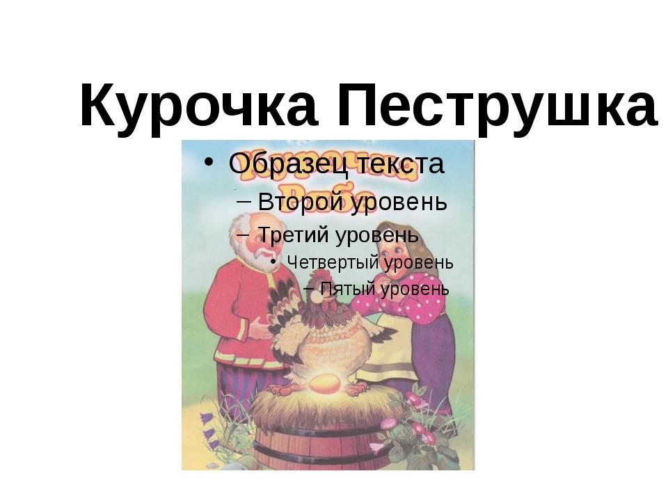 Курочка Пеструшка