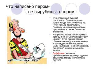 Что написано пером- не вырубишь топором Это старинная русская пословица. Появ