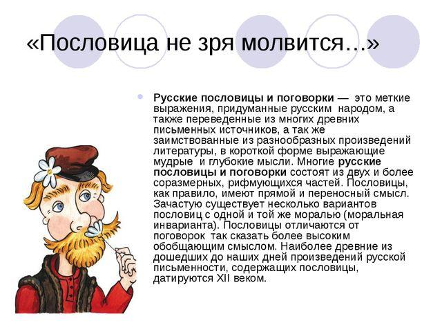 «Пословица не зря молвится…» Русские пословицы и поговорки— это меткие выра...