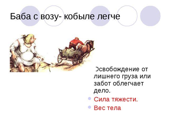 Баба с возу- кобыле легче Освобождение от лишнего груза или заботоблегчает д...