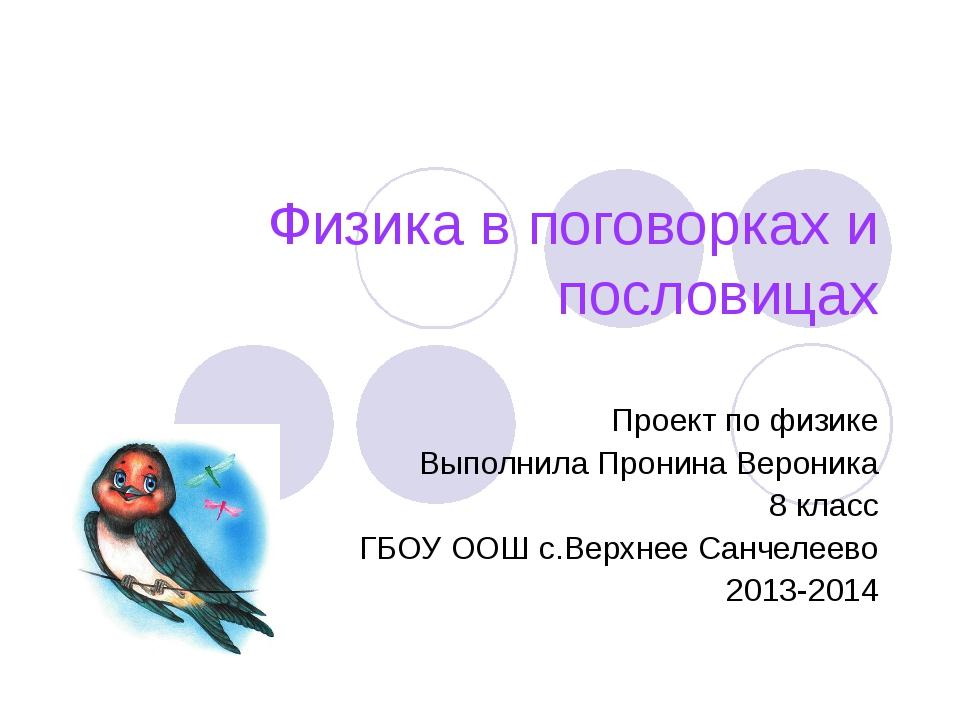 Физика в поговорках и пословицах Проект по физике Выполнила Пронина Вероника...
